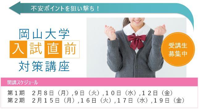 岡山大学入試直前対策講座開講