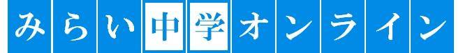 みらい中学オンライン_logo