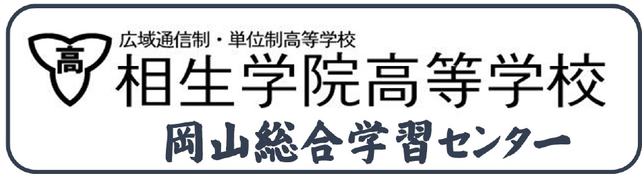 岡山総合学習センターロゴ