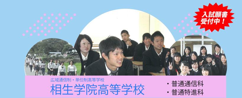 相生学院高等学校(願書受付中)TOP画像