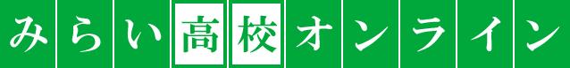 高校オンライン塾 みらい高校オンライン_logo