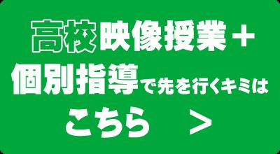 高校_映像授業+個別指導