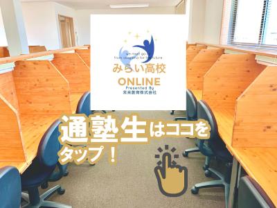 みらい高校オンライン_通塾生ボタン