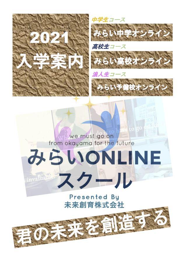 入学案内パンフレット2021-01