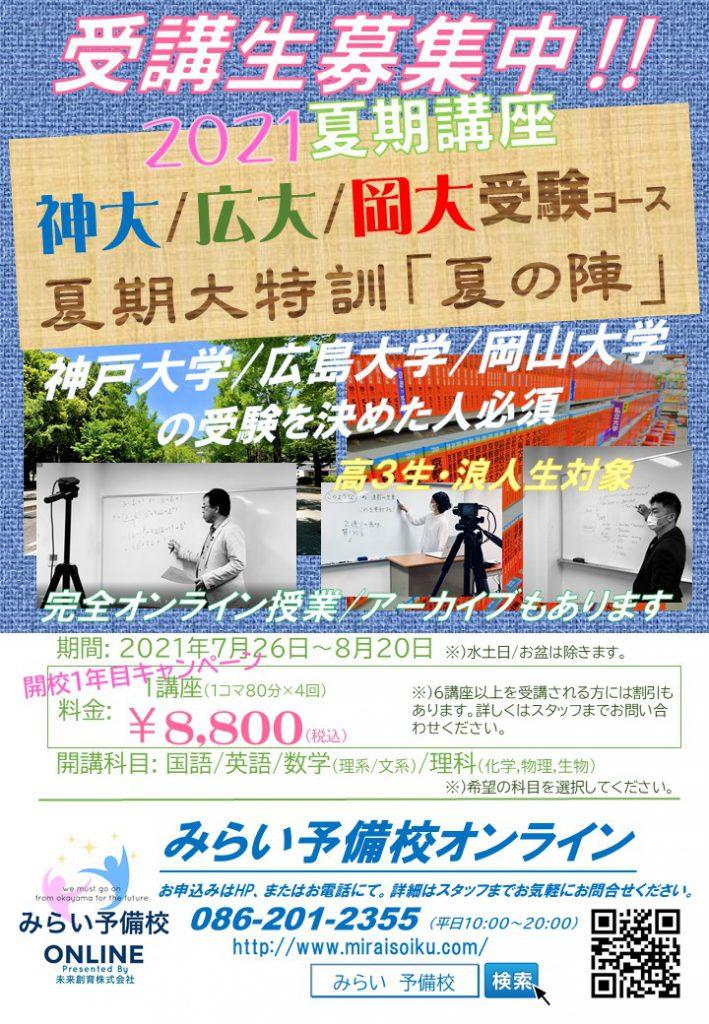 「神戸大学/広島大学/岡山大学受験コース」2021夏期講座