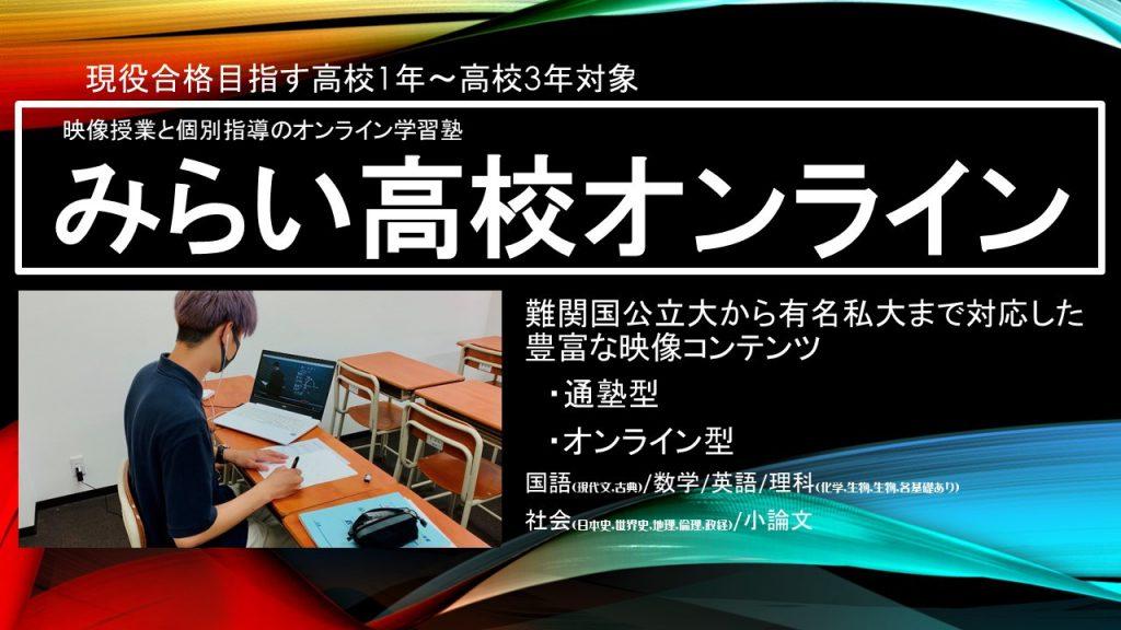 みらい高校オンライン HP画像